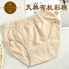两条装男童内裤(三角/平角)