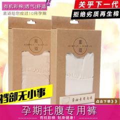 (中彩)孕妇内裤