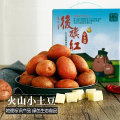 后旗红马铃薯礼盒2Kg 土豆