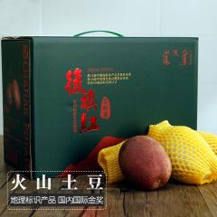 后旗红马铃薯礼盒5Kg 土豆